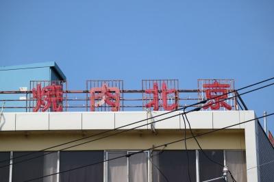 「焼肉北京」の看板