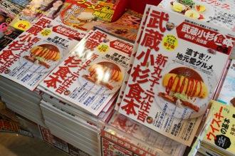 中原ブックランドTSUTAYA小杉店の「ぴあ武蔵小杉食本」