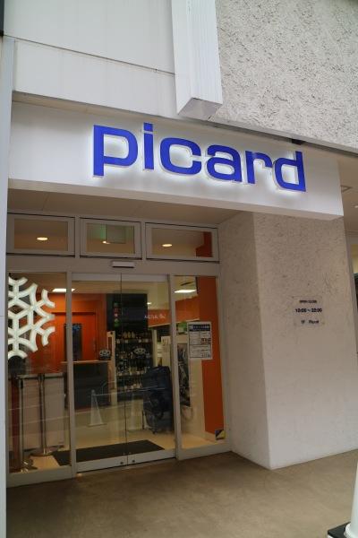 Picard(ピカール)麻布十番店