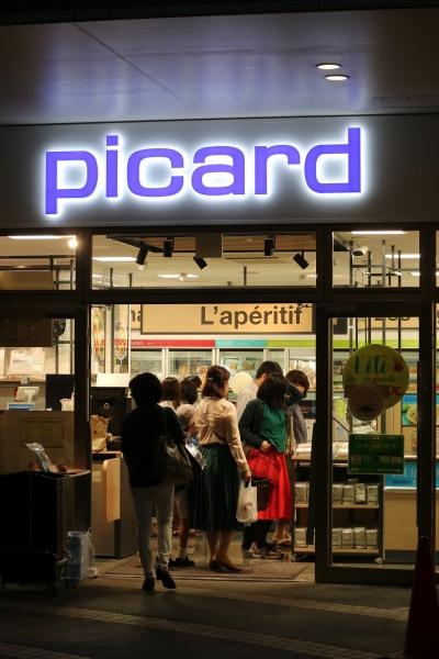 ミッドスカイタワー1階にオープンした「Picard(ピカール)」