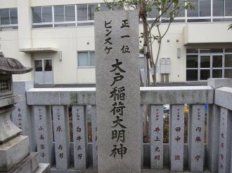 大戸小学校前の「ピンスケ稲荷」