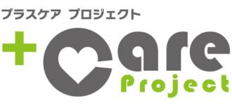 「+Care Project」のロゴマーク