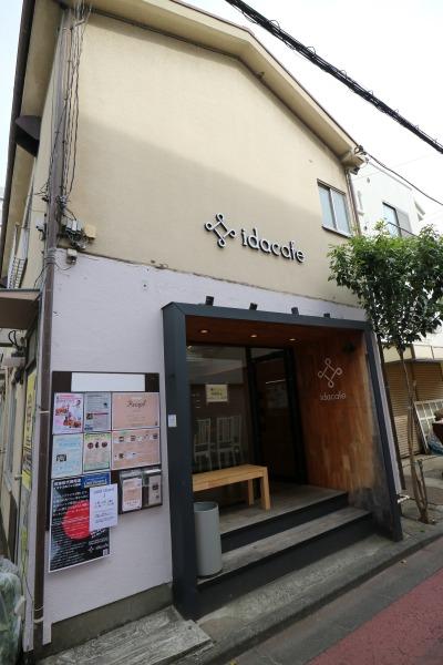 「暮らしの保健室」が開催されてれいる「ida cafe」