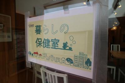 「暮らしの保健室」が開催されている「ida cafe
