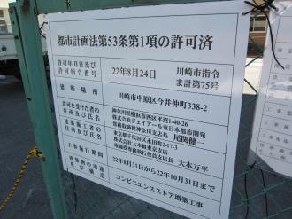 都市計画法第53条に基づく掲示