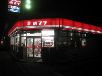 営業最終日のポプラ今井上町店