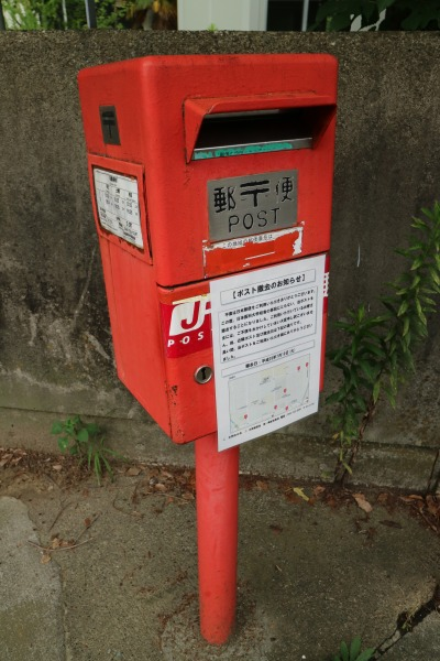 廃止される前の郵便ポスト