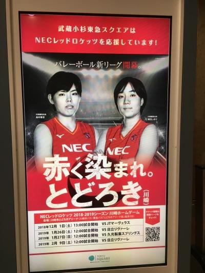 武蔵小杉東急スクエアのデジタルサイネージでの「NECレッドロケッツ」PR