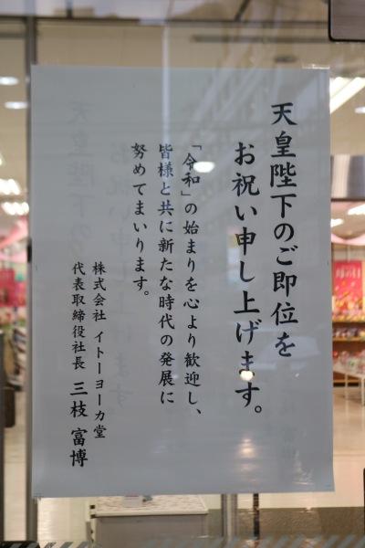 イトーヨーカドー武蔵小杉駅前店の祝賀メッセー日
