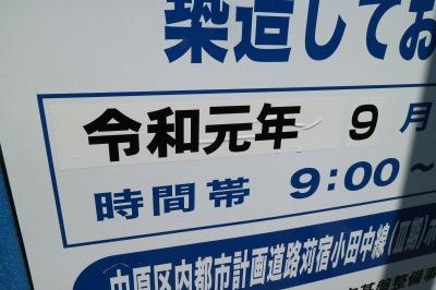 「令和元年」に改められた工事予定