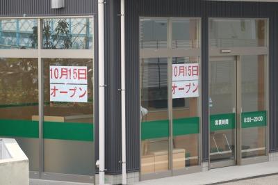 10/15オープン「トヨタレンタリース神奈川武蔵小杉駅前店」