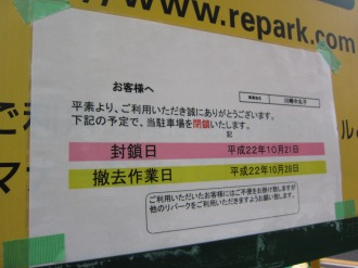 リパーク川崎中丸子の閉鎖・撤去の告知