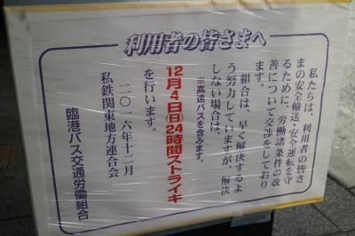 臨港バスの労使交渉