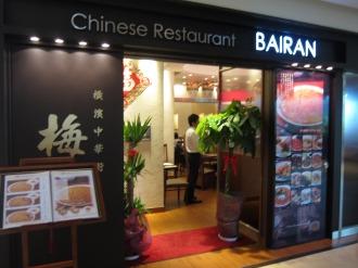 中華料理店「梅蘭」(タウンフロント7F)