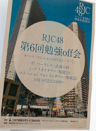 「RJC48」の第6回勉強会