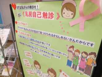 乳がん検診の説明
