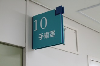 「病院見学ツアー」(2)手術室