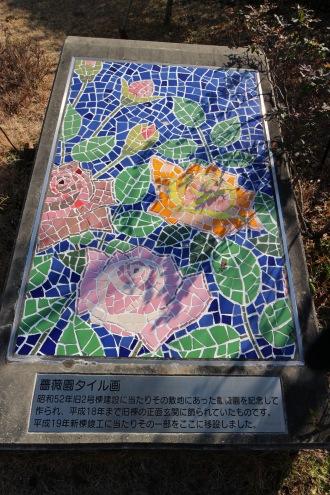 バラ園のタイル画