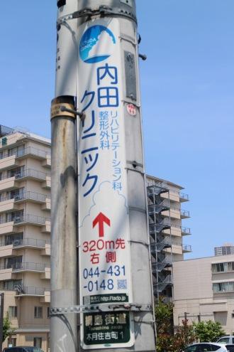 「内田クリニック」