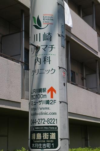 川崎リウマチ内科クリニック」
