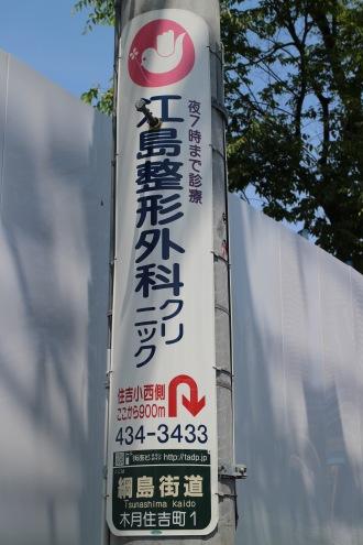 「江島整形外科クリニック」