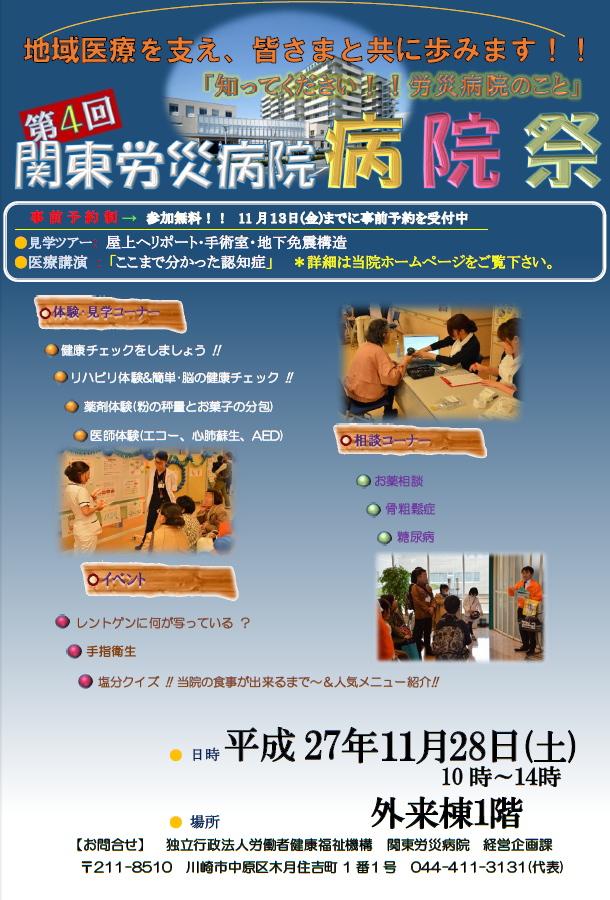 第4回関東労災病院病院祭