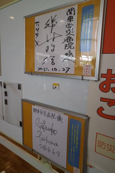 勝村政信さん、谷原章介さんのサイン