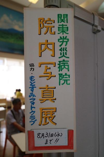 「関東労災病院院内写真展」