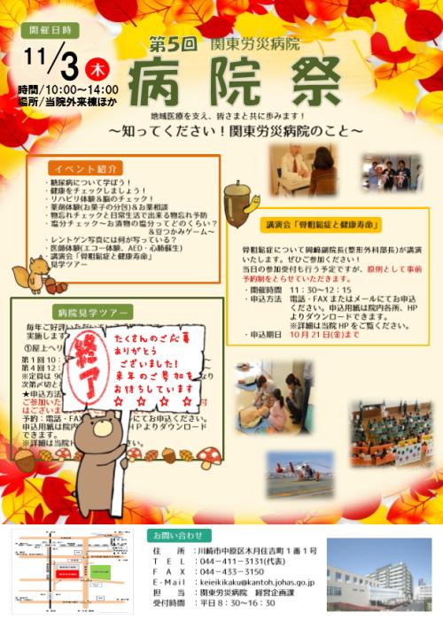 「第5回 関東労災病院 病院祭」