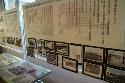 関東労災病院60周年の歩みの展示