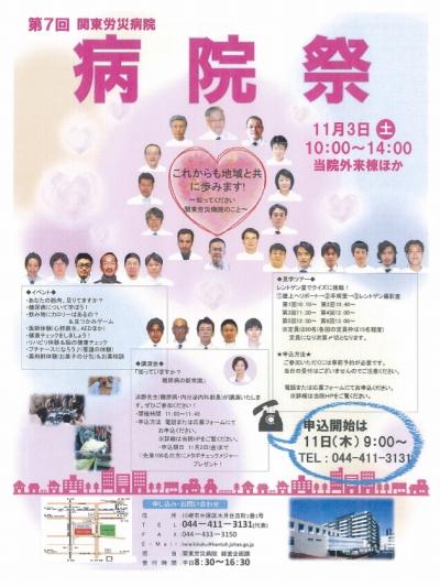 第7回 関東労災病院病院祭
