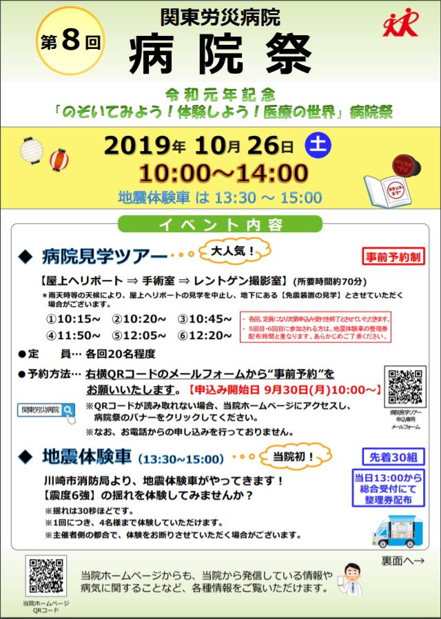 第8回関東労災病院病院祭
