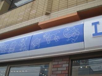 藤子・F・不二雄氏のキャラクターが入った看板