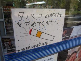「タバコのポイ捨てをやめてください。」