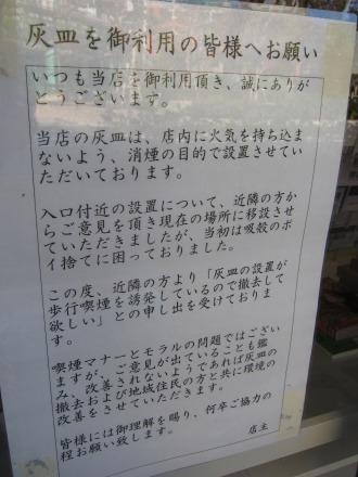 ローソン中原中丸子店からのメッセージ