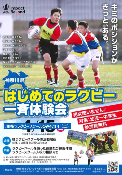川崎市ラグビースクール 一斉体験会