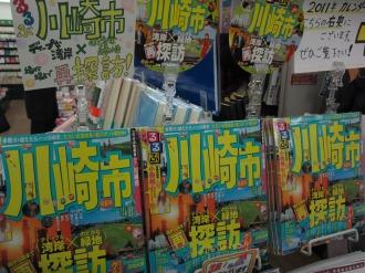 住吉書房新丸子店で売られる「るるぶ川崎市」