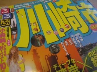 「るるぶ川崎市」の表紙