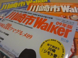 過去に発刊されていた「川崎市Walker」