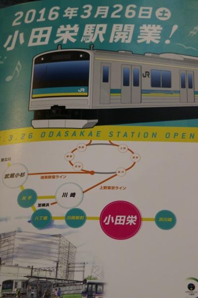 「小田栄駅」開業の広告