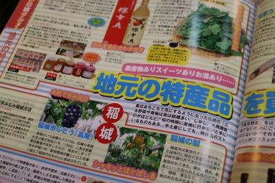 「地元の特産品」紹介