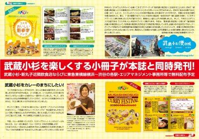 「コスギおいしい街歩きブック」×「武蔵小杉カレーフェスティバル」
