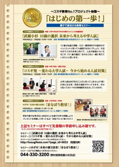 コスギ教育No.1プロジェクト