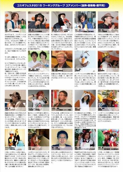 コスギフェスタ2015ワーキンググループ コアメンバー