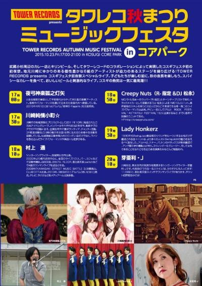 前夜祭「タワレコ秋まつりミュージックフェスタ」