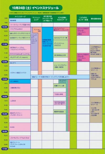 10月24日(土)イベントスケジュール