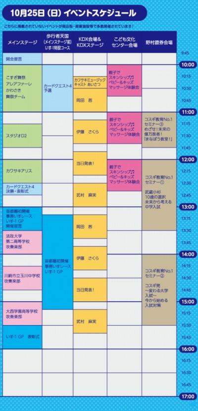 10月25日(日)イベントスケジュール