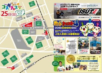10月25日(日)イベントマップ