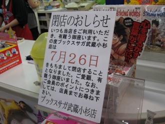「BOOKS SAGA」閉店のお知らせ