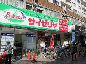「FUJI GARDEN」跡地の「サイゼリヤ元住吉駅前店」